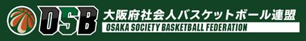 大阪府社会人バスケットボール連盟公式サイト